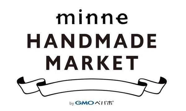 minneのハンドメイドマーケット2018イベント