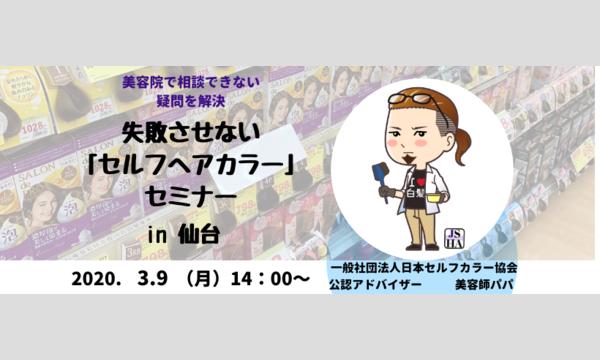 失敗させない「セルフヘアカラー」セミナー in仙台 イベント画像1