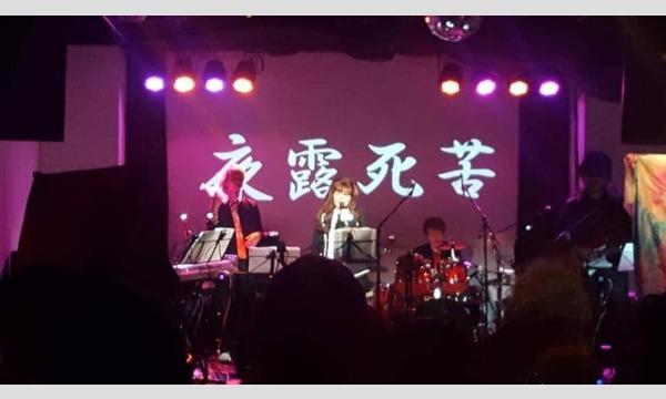 生配信ライブ SARAHmander Halloween LIVE 2020/10/30 梅田ALWAYS イベント画像1
