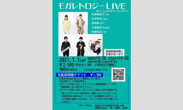 生配信ライブ モガレトロジー 7/3(土)梅田ALWAYS イベント画像1
