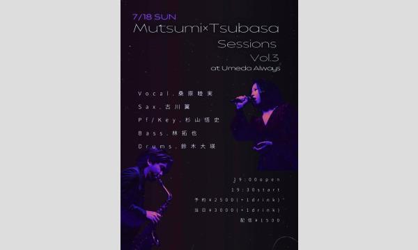 生配信ライブ Mutsumi×Tsubasa Sessions Vol.3 7/18(日)梅田ALWAYS イベント画像1