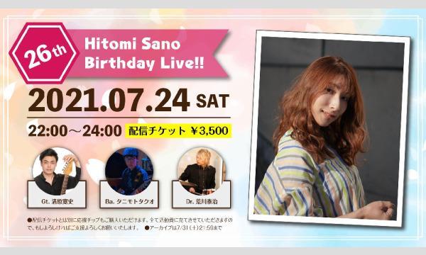 生配信ライブ 26th Hitomi Sano Birthday Live!! 2021/7/24 イベント画像1