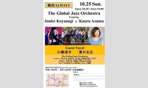 The Global Jazz Orchestra +小柳淳子+東かおる ALWAYS 生配信ライブ 10/25(日) イベント画像1