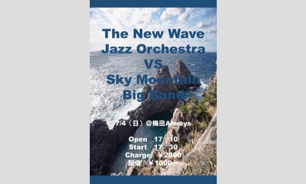 生配信ライブ 大阪大学 The New Wave Jazz Orchestra & Sky Mountain BB イベント画像1