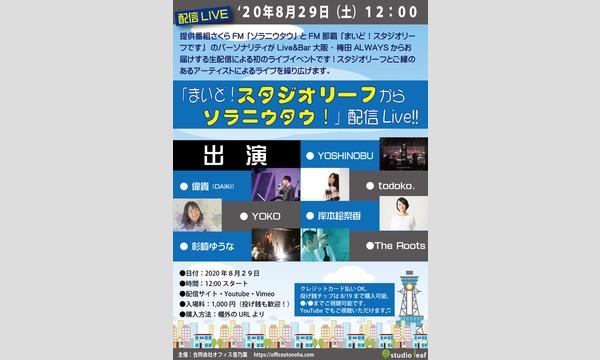 まいど!スタジオリーフからソラニウタウ配信ライブ 2020/8/29 -umeda - ALWAYS イベント画像1