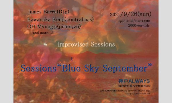 """Sessions""""Blue Sky September"""" 9/26 神戸ALWAYS イベント画像1"""