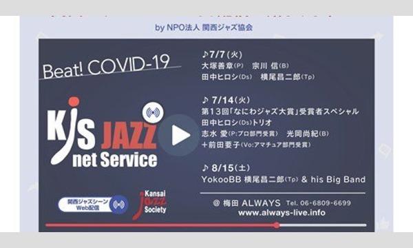 7/7(火) 大塚善章カルテット 無観客LIVE配信 !  梅田ALWAYS イベント画像1