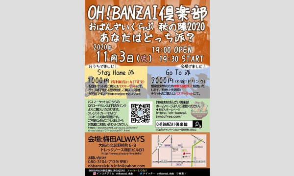 OH!BANZAI倶楽部 秋の陣2020  来場チケット+生配信ライブ 11/3 -umeda ALWAYS- イベント画像1