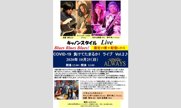生配信ライブ!  キャノンスタイル Live  -umeda ALWAYS- 10/25 イベント画像1