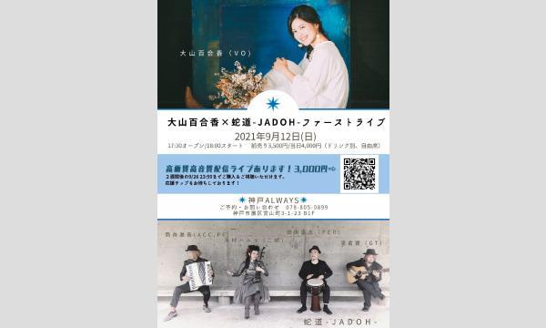 生配信ライブ  大山百合香×蛇道-JADOH-  神戸ALWAYS イベント画像1