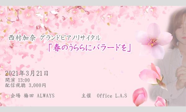 生配信ライブ  西村加奈グランドピアノリサイタル「春のうららにバラードを」 2021/3/21 梅田ALWAYS イベント画像1
