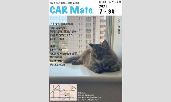 生配信ライブ Car Mate  7/30(金)梅田ALWAYS イベント画像1