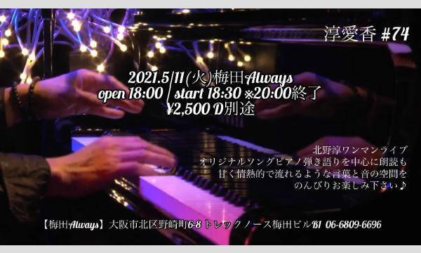 生配信ライブ!! 淳愛香 2021/5/11  梅田ALWAYS イベント画像1