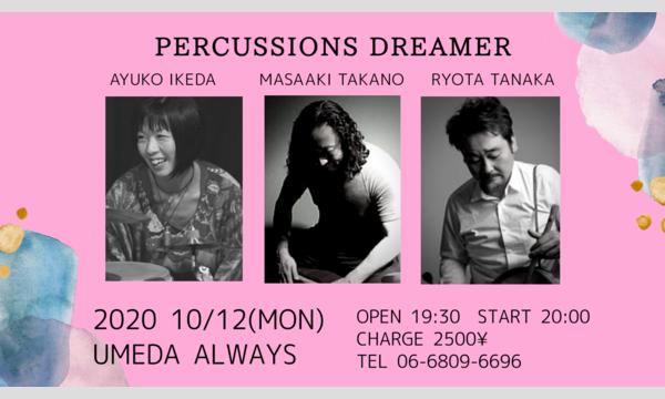 Percussions Dreamer -umeda ALWAYS- 生配信ライブ 2020/10/12 イベント画像1