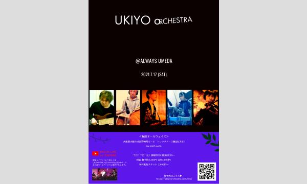 生配信ライブ UKIYO ORCHESTRA 7/17(土)梅田ALWAYS イベント画像1