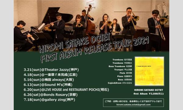 生配信ライブ HIROMI SATAKE OCTET 1st Album Release Live! 5/16  イベント画像1