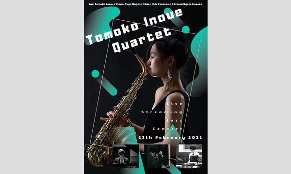 生配信ライブ Tomoko Inoue Quartet Jazz Concert 2021/2/12  梅田ALWAYS イベント画像1