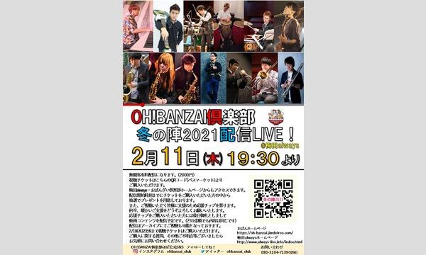 生配信ライブ OH!BANZAI倶楽部冬の陣2021 梅田ALWAYS 2/11 イベント画像1