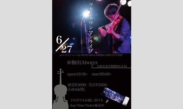 2020/6/27 ナガサワユウキ ツキイチワンマンライブ 梅田ALWAYS イベント画像1
