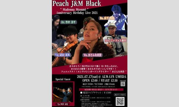 生配信ライブ  PEACH J&M BLACK PRESENTS まどんな真澄 BIRTHDAY LIVE 7/17 イベント画像1