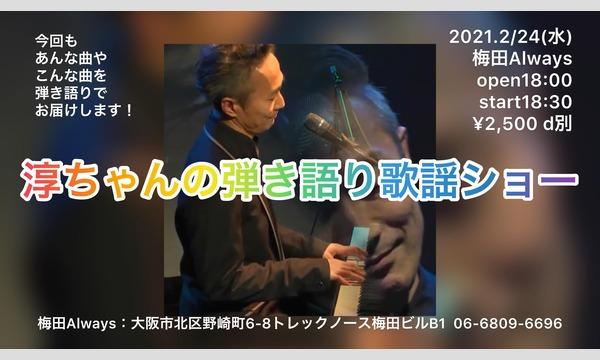 生配信ライブ!! 淳ちゃんの弾き語り歌謡ショー  2021/2/24 梅田ALWAYS イベント画像1