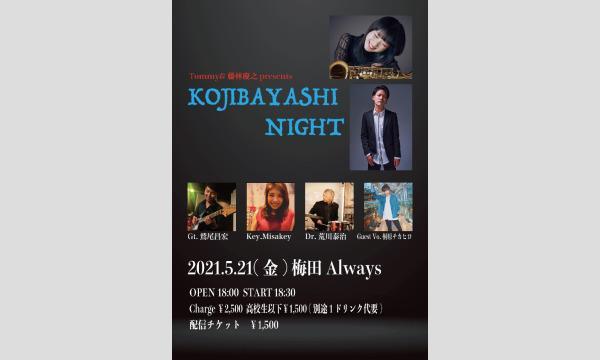 生配信ライブ KOJIBAYASHI NIGHT 2021/5/21(金) 梅田ALWAYS イベント画像1