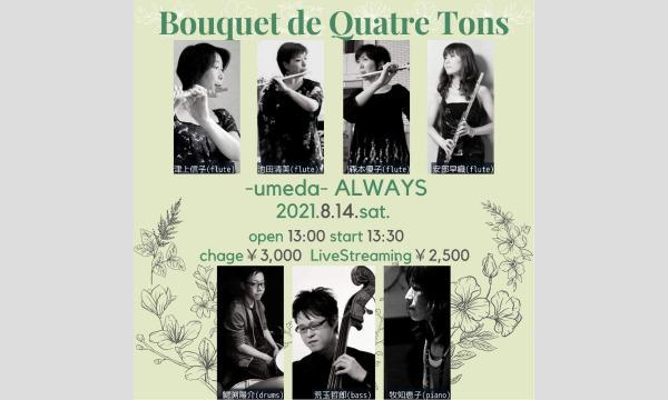 生配信ライブ Bouquet de Quatre Tons  2021/8/14 梅田ALWAYS イベント画像1