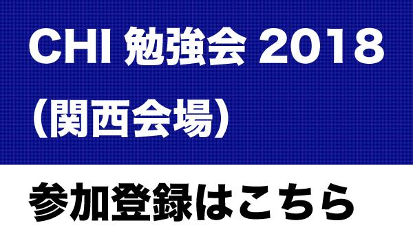 CHI勉強会2018 (関西会場) イベント画像1