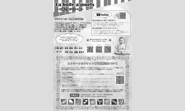 【La boite a jouets】眠れる森の美女―親子のためのコンサート― イベント画像2