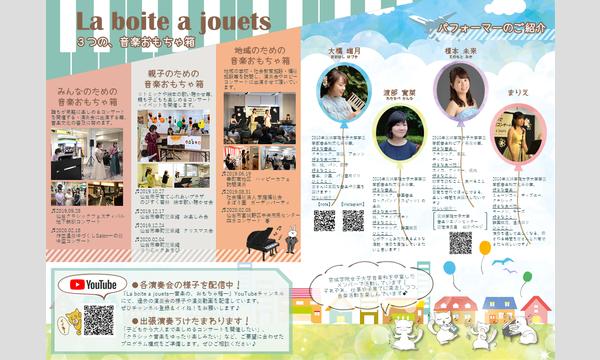 【La boite a jouets】眠れる森の美女―親子のためのコンサート― イベント画像3