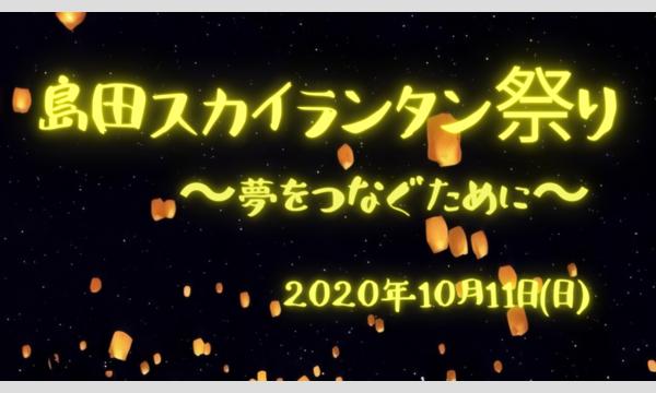 島田スカイランタン祭りin2020あの感動をもう一度・・静岡最大級のスカイランタンを打ち上げる! イベント画像1