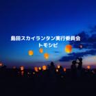 島田スカイランタン実行委員会のイベント