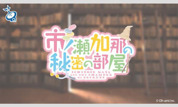 【第5回放送分】『市ノ瀬加那の秘密の部屋』プレゼントキャンペーン