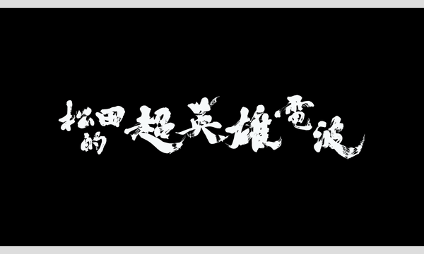 松田的超英雄電波 in Wonder Festival 2017[夏] イベント画像1