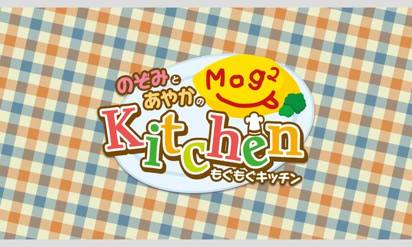 《一般販売》のぞみとあやかのMog2 Kitchen Dish #1 [ランチの部] in東京イベント