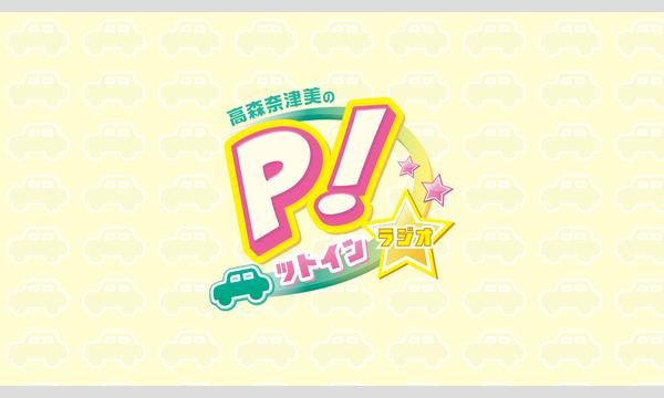 [一般] 高森奈津美のP!ットインラジオ 3rd LAP in SHIBUYA《第一部》 イベント画像1