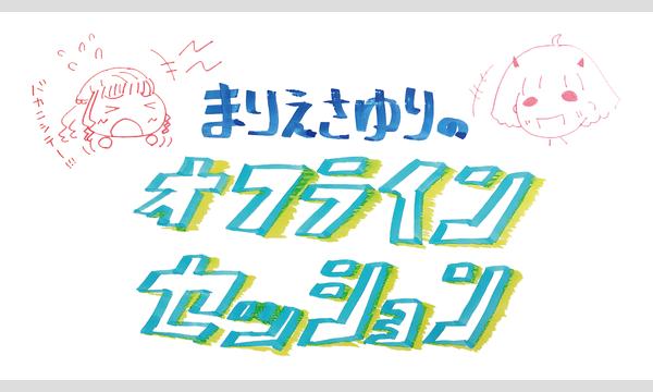 まりえさゆりのオフラインセッション in Wonder Festival 2017[夏] in千葉イベント