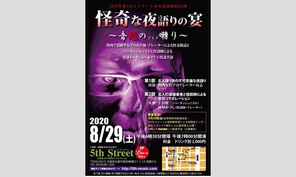 5th Streetの8月28日(金) 怪奇な夜語りの宴~前夜祭~イベント