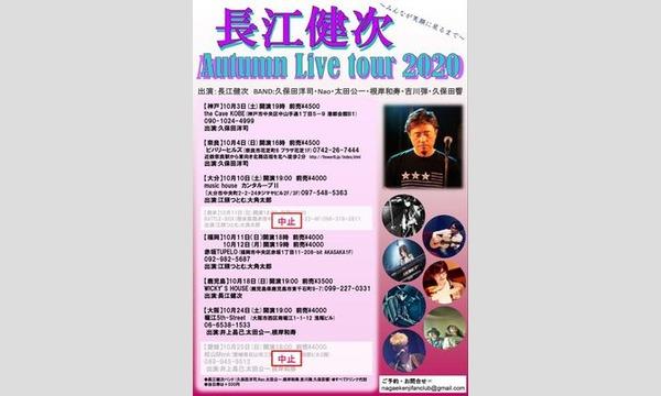 長江健次Autumn Live tour 2020 イベント画像1