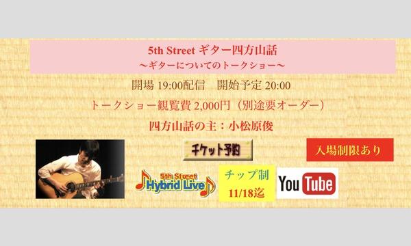5th Streetのギター四方山話~ギターについてのトークショー~11月4日イベント