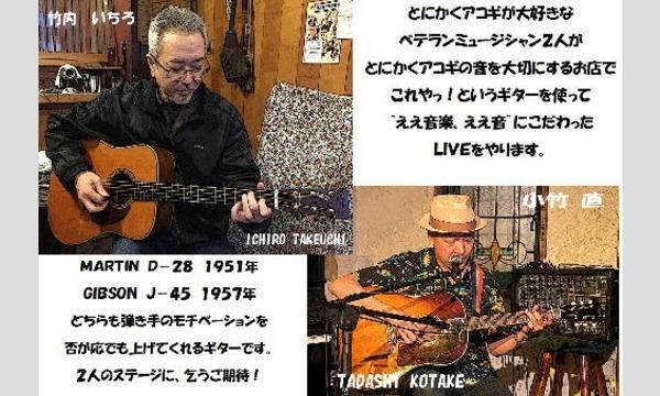 5th Streetの~ええ音楽を、ええギターで!~イベント