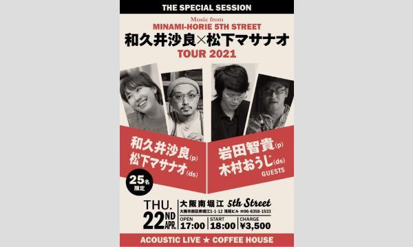 和久井沙良×松下マサナオ TOUR 2021 イベント画像1