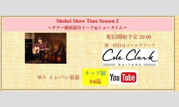 豊田渉平 Shohei Sho Time ~ギター徹底紹介&ショータイム~2月19日 イベント画像1