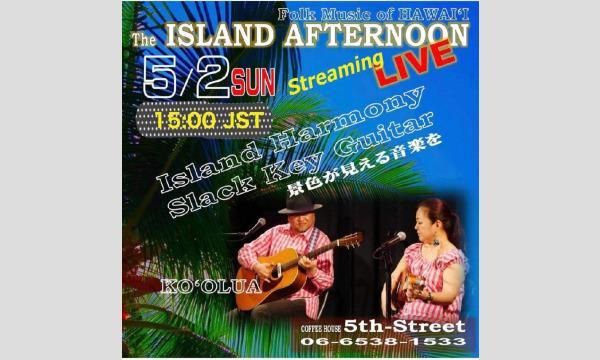 KO´OLUA The ISLAND AFTERNOON Streaming LIVE イベント画像1