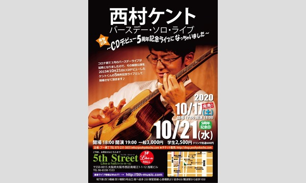5th Streetの西村ケントCDデビュー5周年記念ライブ生配信イベント