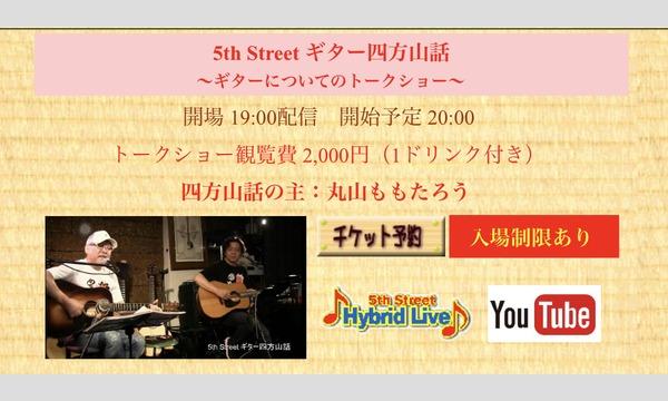 5th Streetの【録画版】ギター四方山話~ギターについてのトークショー~9月24日イベント