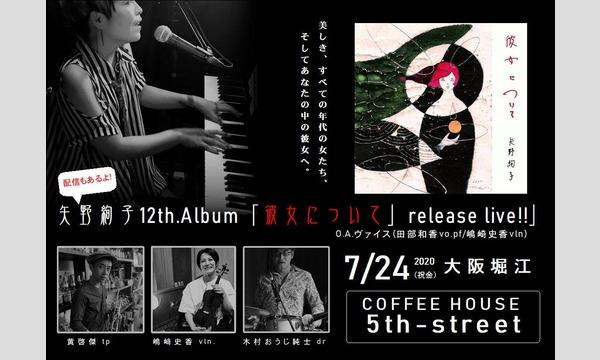 矢野絢子 12th.Album「彼女について」release live!(配信版) イベント画像1