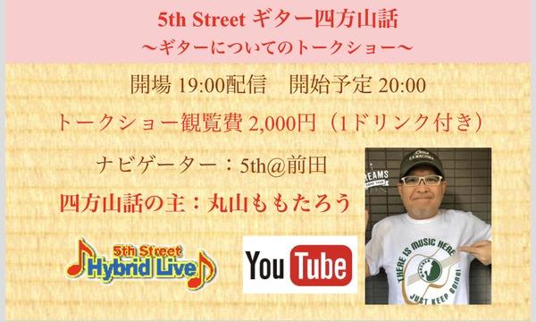 5th Streetのギター四方山話~ギターについてのトークショー~録画版イベント