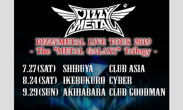 8/24(土) DIZZYMETAL LIVE TOUR 2019 in 池袋 CYBER イベント画像1