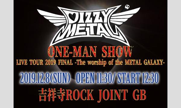 12/8(日) DIZZYMETAL LIVE TOUR 2019 FINAL in 吉祥寺 ROCK JOINT GB イベント画像1